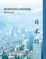 Business Japanese Module 1