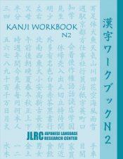 N2 Kanji Workbook
