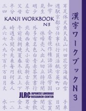 N3 Kanji Workbook