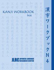 N4 Kanji Workbook