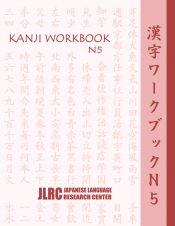 N5 Kanji Workbook